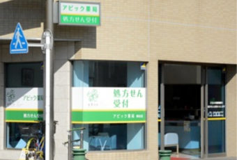 アビック薬局 保谷店