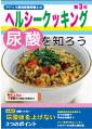 尿酸を知ろう レシピ本No3