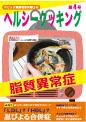 脂質異常症 レシピ本No4