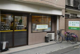 松の木薬局