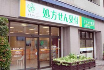 アビック薬局 清瀬元町店