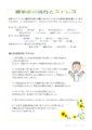 感染症の流行とストレス